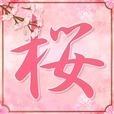 桜電卓~さくら咲き乱れる無料の計算機アプリ~