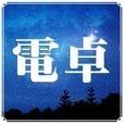 星空電卓~きらめく夜空の無料電卓アプリ~