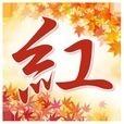 もみじ電卓~秋に紅く輝く無料の計算機アプリ~