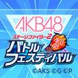 AKB48バトフェス