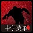 英単語の学習ゲーム - ゾンビ単 - 中学英語編 -