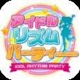 アイドル リズム パーティー リアルアイドル×音楽リズムゲームが登場!