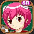 麻雀少女2 初心者も楽しめるタップでツモるマージャン格闘ゲームアプリ