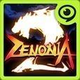 ゼノニア 2