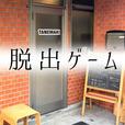 横浜タネマキからの脱出