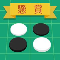 懸賞リバーシ-遊んで稼げる暇つぶしゲーム
