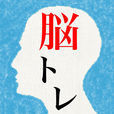 頭を柔らかくする脳トレ2 - 大人のための謎解きIQアプリ