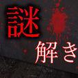 謎解き - 廃墟からの脱出 - 恐怖の推理アドベンチャーゲーム