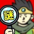 謎解きクエスト #推理力診断 ~誘拐事件の謎を追え!~
