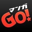 マンガGO!-人気漫画が全巻読み放題の漫画アプリ!-