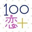 100シーンの恋+ ぜんぶ恋愛!お得にイッキ読み!