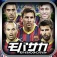 サッカーゲームならモバサカ 登録無料サッカー育成カードゲーム