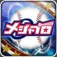 メジャーリーグ野球ゲーム「メジャプロ」登録不要でお手軽プレイ