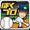 激闘!ぼくらのプロ野球!~スマホ初のフル3Dプロ野球ゲーム~