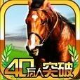 競馬ゲーム~モバダビ~無料で楽しめる本格的な競走馬育成ゲーム