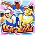 ロンドン・コロシアム【スポーツゲーム/完全無料】