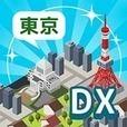 東京ツクールDX