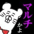 マルチかよ!!〜ネズミ講あるある撃退クイズ〜
