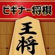 【詰将棋】簡単将棋パズルでLvUP!ビギナー向け将棋