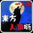 東方人狼噺 ~ソロプレイ専用 スペルカードで遊ぶ人狼ゲーム~