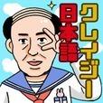 クレイジー日本語