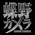 蝶野カメラ