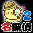 名探偵ひよこ2 - 別荘編