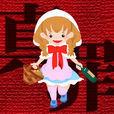 赤ずきんちゃん-SIN-【無料育成ゲーム】