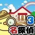 脱出ゲーム 名探偵ひよこ3 - 自宅編