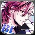 【BL】ネクサスコード