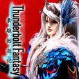 「Thunderbolt Fantasy 東離劍遊紀」公式アプリ