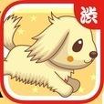 わんわんラン!~いぬをしつけ、育成する無料あくしょんの犬ゲームアプリ~