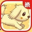 わんわんラン!~いぬをしつけ、育成する無料の犬ゲームアプリ~