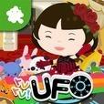 トレトレ!UFO by アメーバピグ