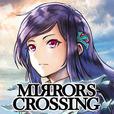 ミラーズクロッシング (MIRRORS CROSSING)