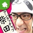 笑える動物ネタ  監修 アンタッチャブル柴田