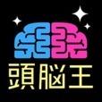 頭脳王が考えた㊙謎解き脳トレアプリ〜脳トレ〜