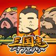 三国志ディフェンちゅ -全世界300万DLのイラっとかわいい