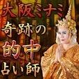 大阪ミナミ 奇跡の占い師波羅門