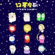 12星座占い ~horoscope~