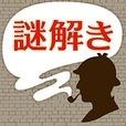 名探偵からの挑戦状-ミステリ風謎解きアプリ
