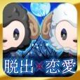ラブエス-追憶への扉-【恋愛ノベルゲーム×脱出】(女性向け)