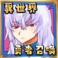 異世界勇者召喚ゲームー姫様、勇者がきましたよ!-RPG風アドベンチャーゲーム