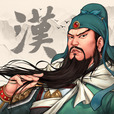 三国志漢末覇業