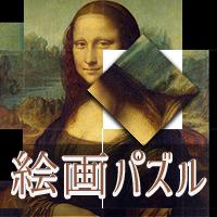 脳トレ㊗世界有名絵画パズル