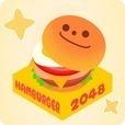 中毒パズル ハンバーガー2048