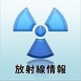 放射線情報