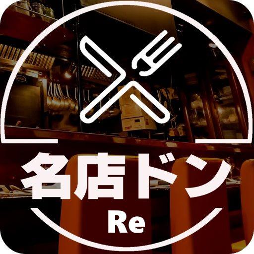 グルメアプリ 名店ドン Re