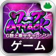【ワープアタックゲーム】パチスロ宇宙戦艦ヤマト2 ~テレサ、愛の導き~