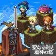 王道ワンタップRPG 「聖なる剣と魔神の塔」